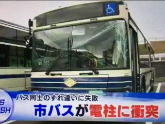 市バス事故