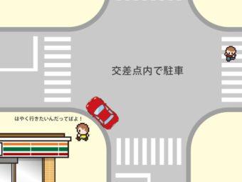交差点内での駐車